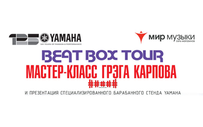 Yamaha Beat Box Tour 2013